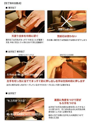 無料公開版 包丁研ぎテキスト_page-0005.jpg