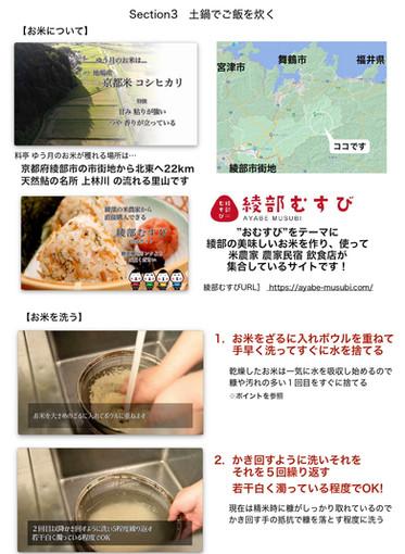 無料動画テキスト4 土鍋ご飯の炊き方_page-0003.jpg