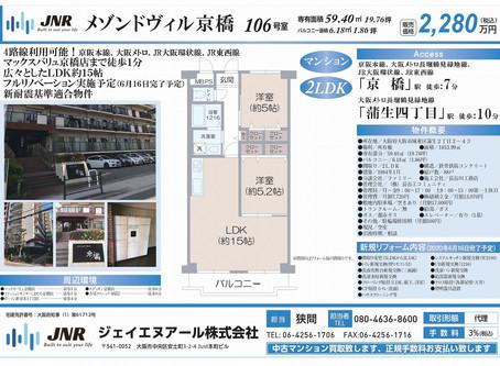 メゾンドヴィル京橋2物件を販売開始しました。