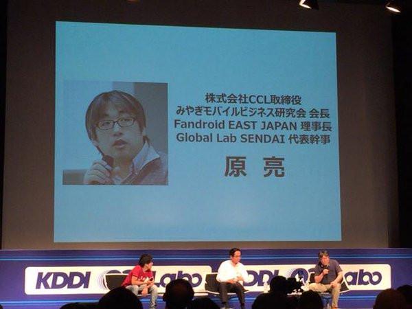 KDDI∞Laboのイベント登壇時の写真(写真は参加者の方がTwitterでシェアしていたものです)