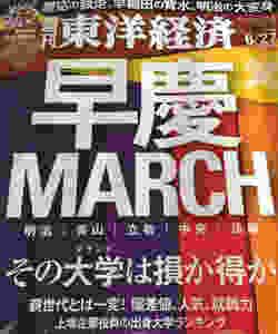 週刊東洋経済6/27号