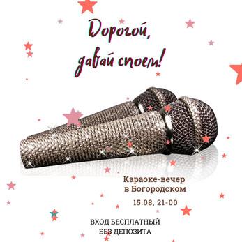 Караоке Ногинск
