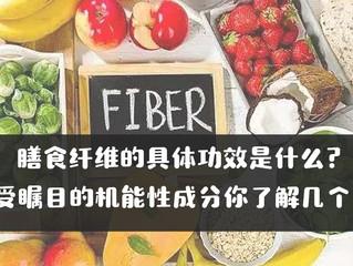 【膳食纤维】等机能性成分有助身体运作?!
