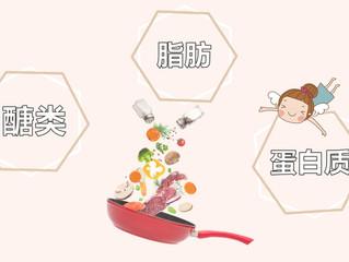 人体三大营养素!!【醣类】、【脂肪】和【蛋白质】