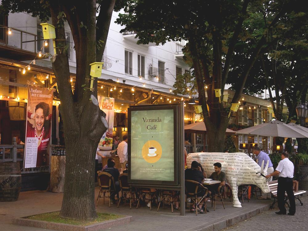 poster-varandacafe-street2png
