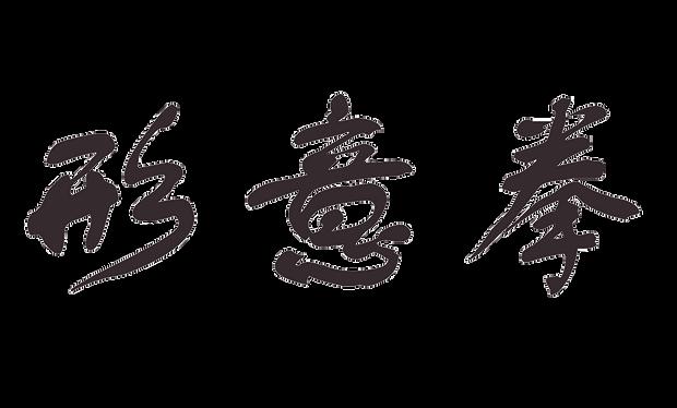 Xingyi