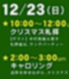 2018クリスマスチラシ.jpg