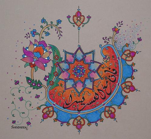 Yusra (Ease)