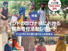 インド法人取締役福岡の寄付活動掲載