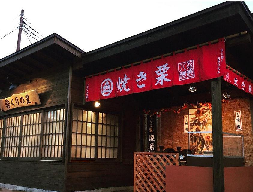 忍野八海くりの里店