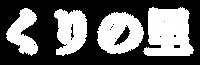 くりの里ロゴ