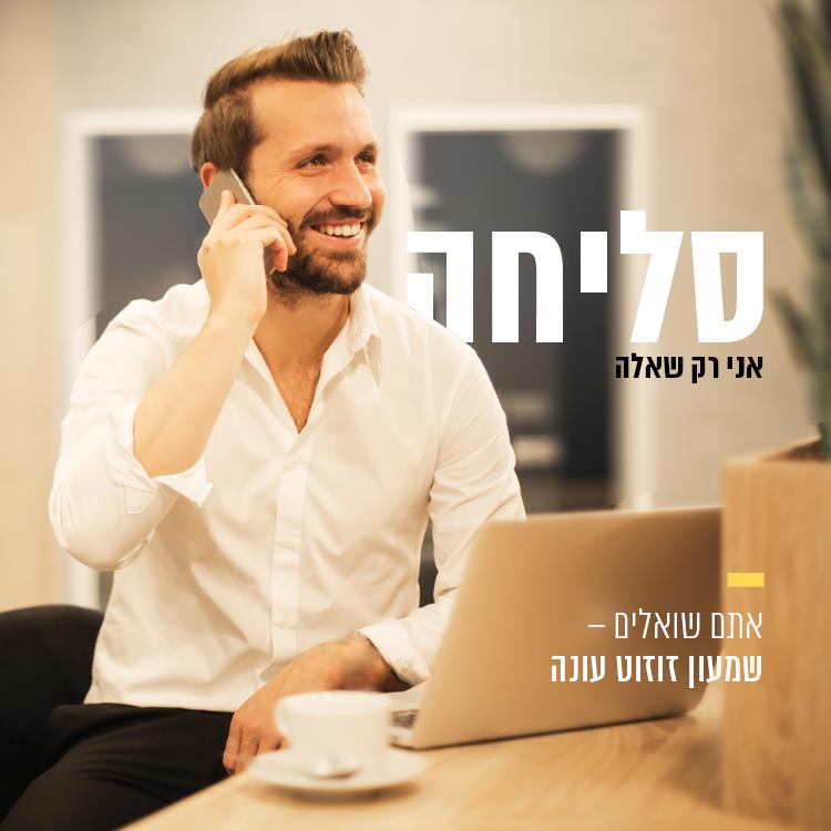 שמעון זוזוט - מענה לשאלות בנושאי ביטוח ופיננסים