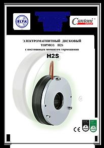 EMA-ELFA Электромагнитный тормоз  H2S