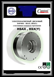 Електромагнитные тормоза  HSAX , HSX(Y) EMA-ELFA