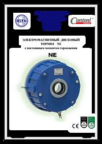 Электромагнитные тормоза  NE EMA-ELFA