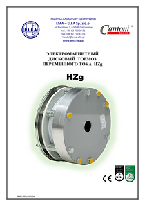 HZg EMA-ELFA электромагнитный тормоз переменного тока