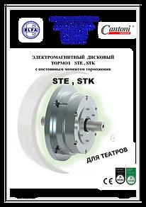 Электромагнитные тормоза  STE , STK EMA-ELFA