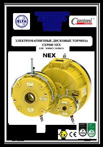 Взрывобезопасный тормоз  NEX EMA-ELFA
