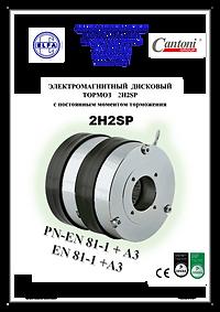 Электромагнитные тормоза  2H2SP EMA-ELFA