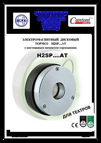 EMA-ELFA  H2SP…AT EMA-ELFA