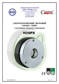 Электромагнитные тормоз H2SPX EMA-ELFA
