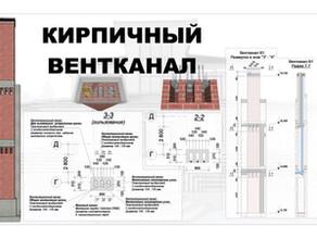 Кирпичный вентканал в частном доме с гильзованием каналов: модель и чертежи.