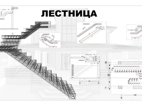 Проект монолитной лестницы: модель армирования, чертежи.