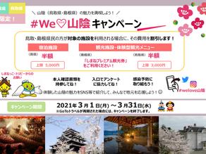 We love 山陰キャンペーン延長!
