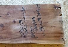 嘉永5年の記録.jpg