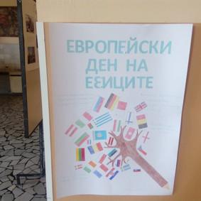 В Езиковата отбелязаха Европейския ден на езиците