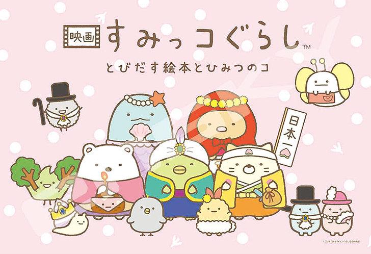 角落生物 - Sumikko Gurashi 映畫 300塊 (26×38cm)