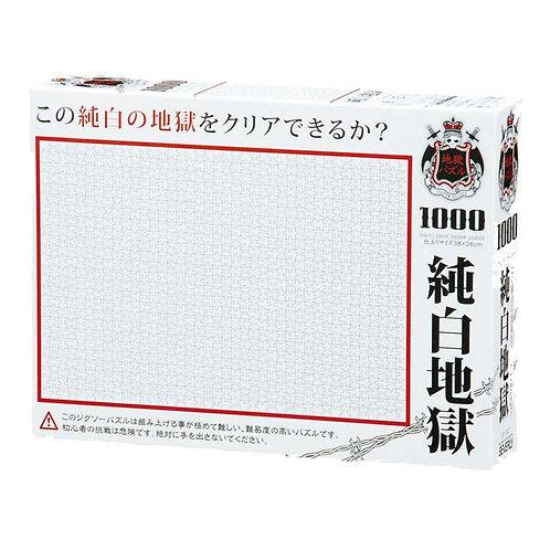 (迷你尺寸) 地獄類 - 純白地獄 1000塊 (26×38cm)