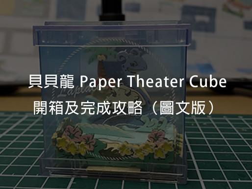 什麼是Paper Theater ?貝貝龍款式開箱及完成攻略(圖文版)