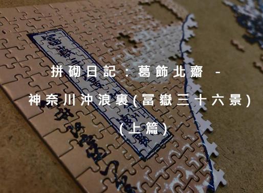 拼砌日記:葛飾北齋 - 神奈川沖浪裏(冨嶽三十六景) (上篇)