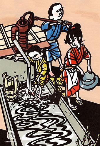 滝平二郎 - 井 300塊 (26×38cm)