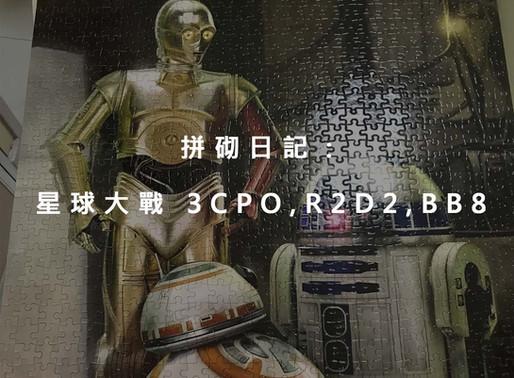 拼砌日記:星球大戰 3CPO,R2D2,BB8