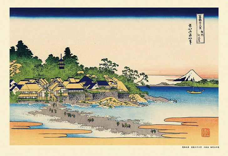 葛飾北齋 - 相州江島 (冨嶽三十六景) 300塊 (26×38cm)