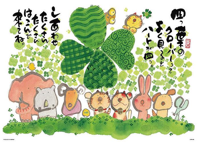御木幽石 - 幸運四葉草 600塊 (38×53cm)