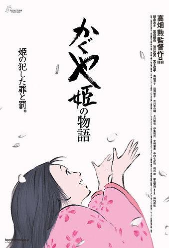 輝耀姬物語 - 輝耀姬物語海報 150塊 (10×14.7cm)