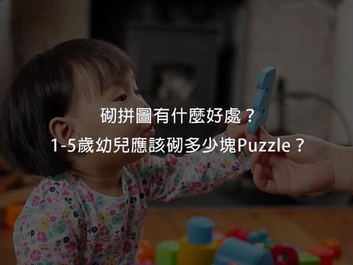砌拼圖有什麼好處? 1至5歲幼兒應該砌多少塊Puzzle?