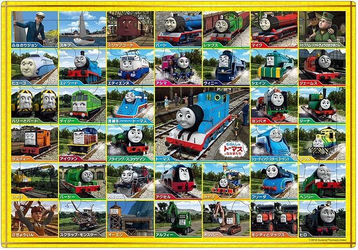 兒童向 - Thomas小火車 各式火車 63塊 (26×37.5cm)