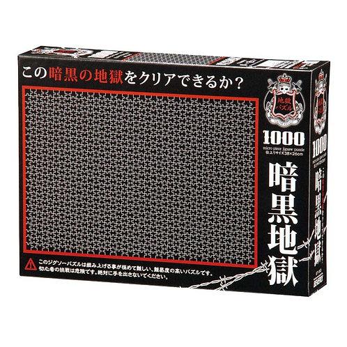 (迷你尺寸) 地獄類 - 暗黑地獄 1000塊 (26×38cm)