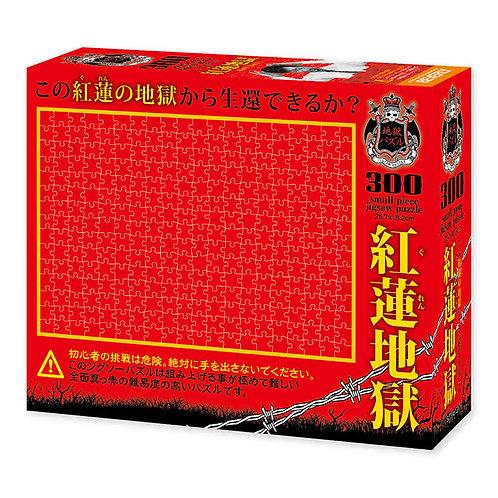 (迷你尺寸) 地獄類 - 紅蓮地獄 300塊 (18.2×25.7cm)