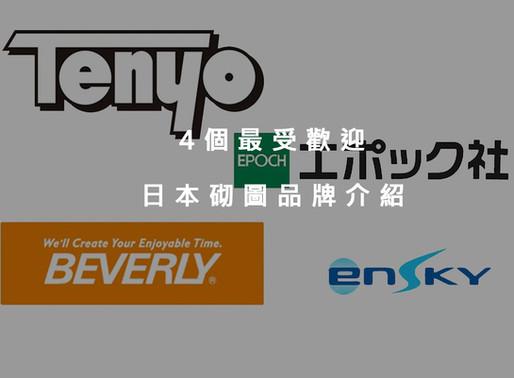 4個最受歡迎的日本砌圖品牌介紹