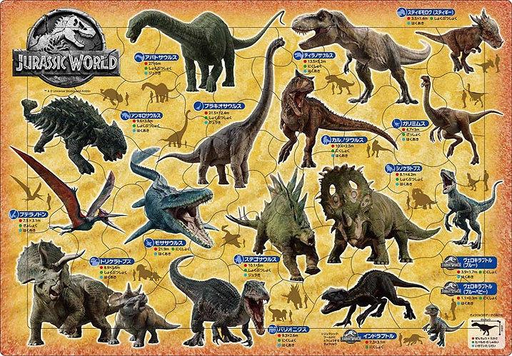 兒童向 - 侏羅紀世界 恐龍品種 75塊 (26×37.5cm)