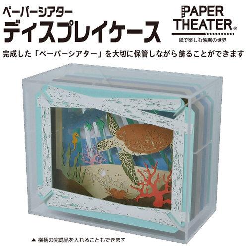 Paper Theater 透明展示盒