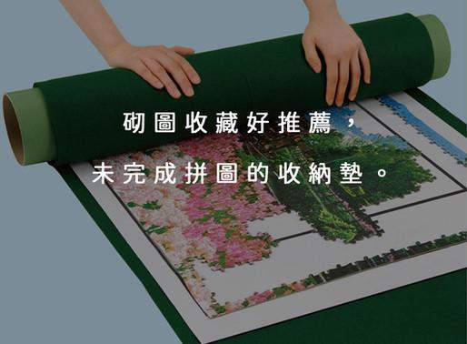 如何使用:砌圖收藏好推薦,未完成拼圖的收納墊