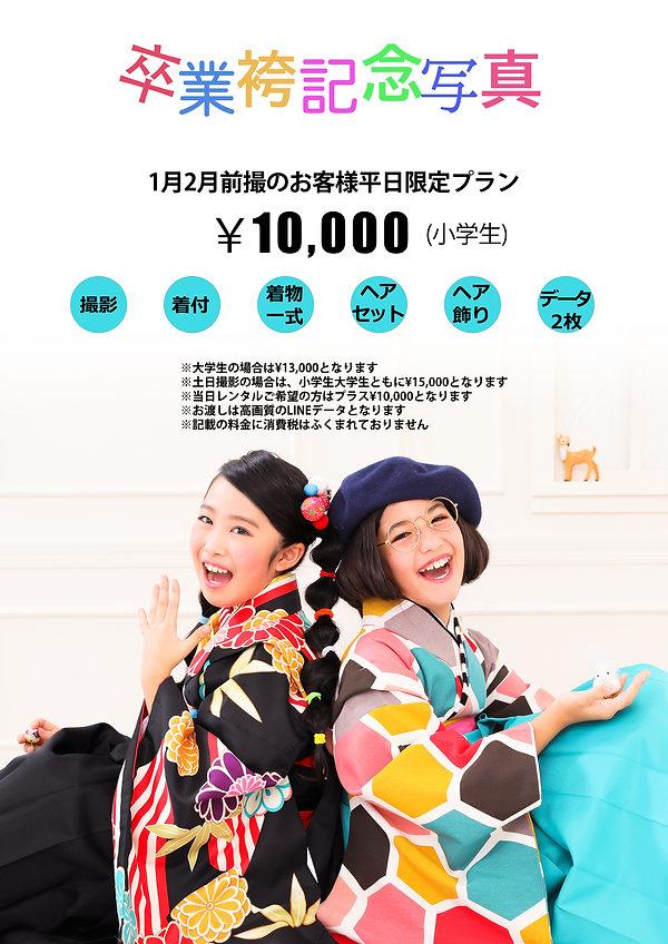 A1縦_2021卒業袴.jpg