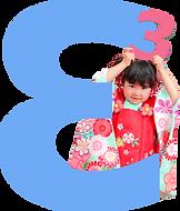 青3_fuku.png