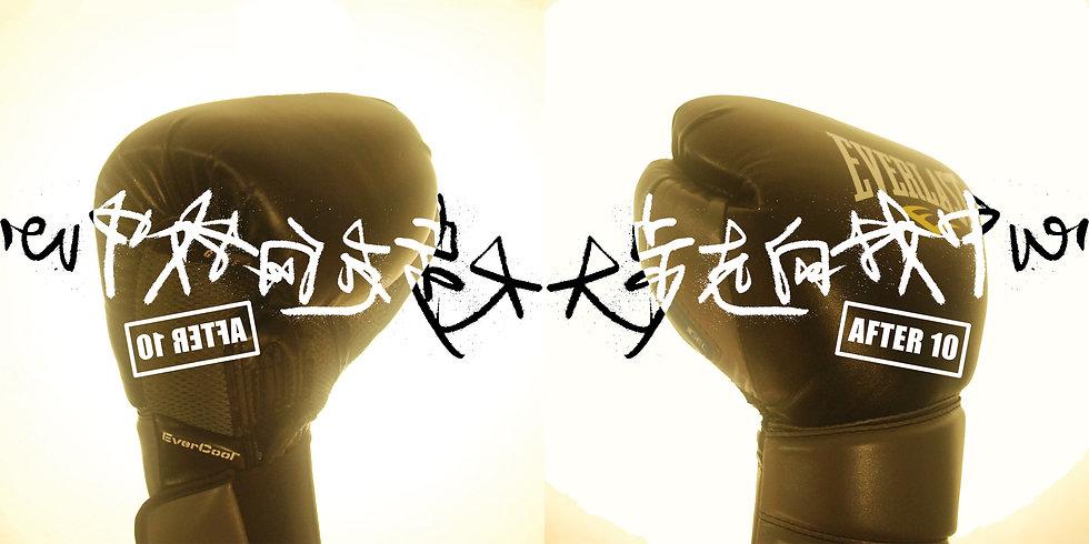 After 10 | <大步走向我中心> Single